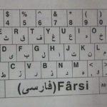 Validar números y letras Farsi con expresión regular Javascript